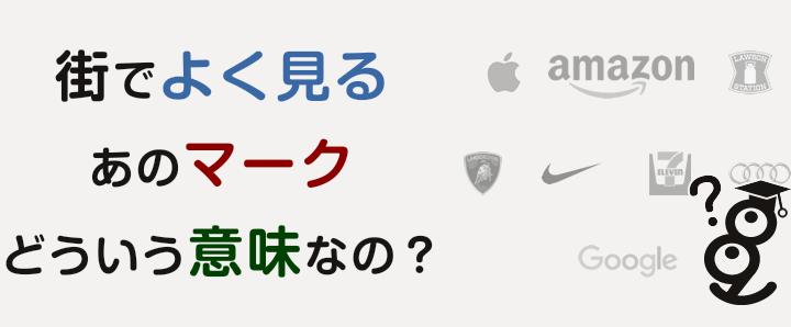 あのロゴマークの意味|ホームページならつくば市のデザインハック