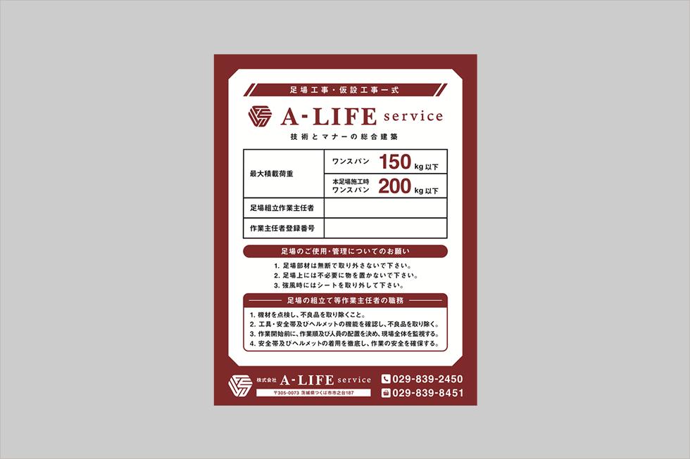 株式会社A-LIFEservice看板デザイン