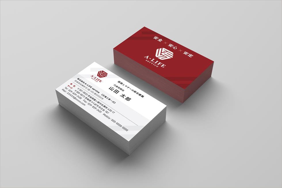 株式会社A-LIFEservice名刺デザイン