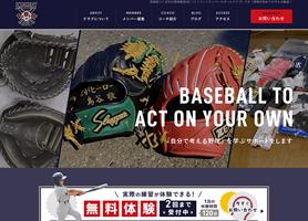 IBC野球教室ホームページ