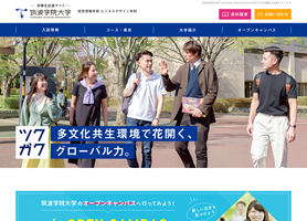筑波学院大学